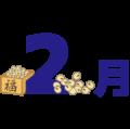 2gatsu_2